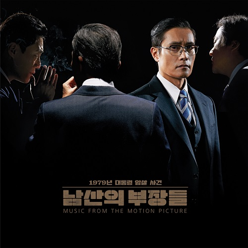 The Man Standing Next Cast [Korean Movie Soundtrack]