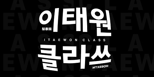 Itaewon Class [Korean Drama Soundtrack]