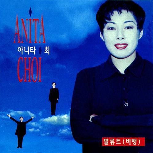 ANITA CHOI (아니타 최) - 팔류트 (비행)