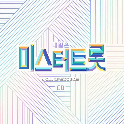 미스터트롯 레전드미션 & 결승전 베스트