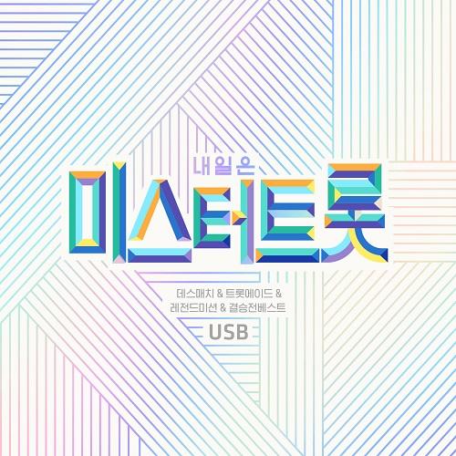 미스터트롯 레전드미션 & 결승전 베스트 USB