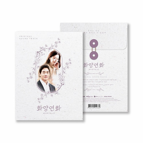 When My Love Blooms [Korean Drama Soundtrack]
