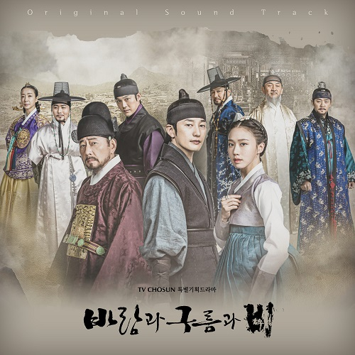 King Maker: The Change of Destiny [Korean Drama Soundtrack]