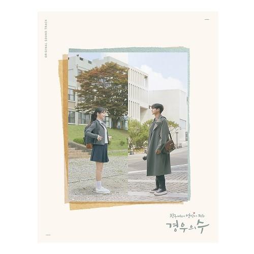More Than Friends [Korean Drama Soundtrack]