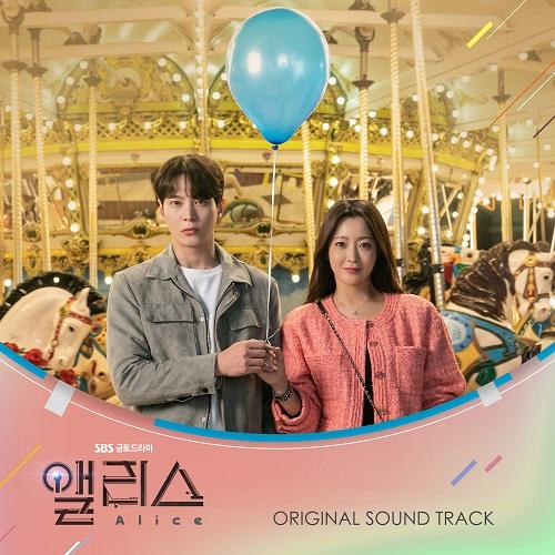 Alice [Korean Drama Soundtrack]