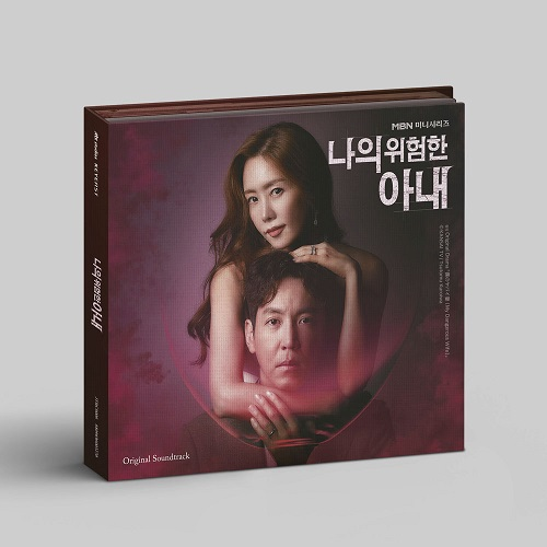 My Dangerous Wife [Korean Drama Soundtrack]