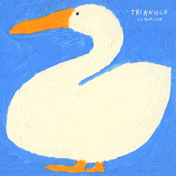 고범준 - TRIANGLE [LP/VINYL]