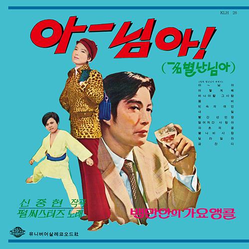 O.S.T - 아~ 님아(백만인의 가요앵콜 VOL.1) [LP/VINYL]