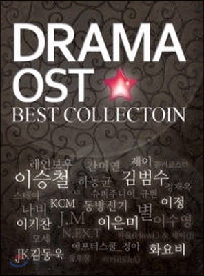V.A - DRAMA OST BEST COLLECTION